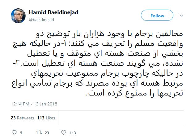 توئیت کرد؛ مخالفان برجام دو واقعیت مسلم را تحریف میکنند