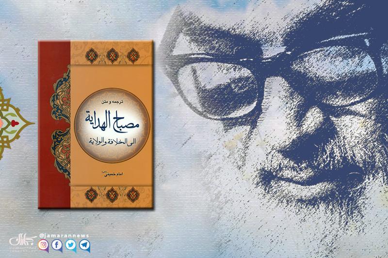 کتاب مصباح الهدایة / امام خمینی
