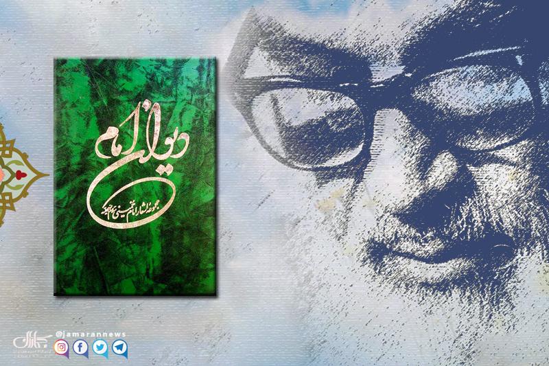 کتاب دیوان امام / امام خمینی