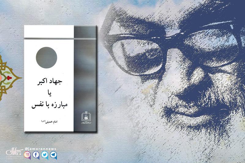 کتاب جهاد اکبر / امام خمینی