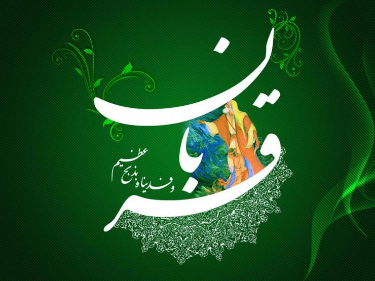 اعمال و تقویم عبادی شب و روز عید قربان
