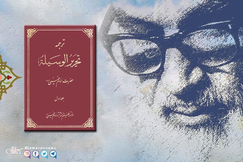 کتاب تحریر الوسیله / امام خمینی