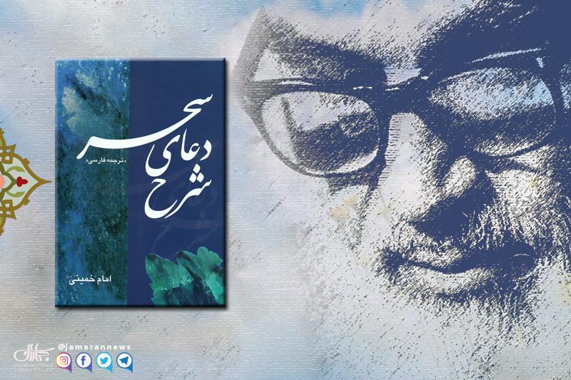 کتاب شرح دعای سحر / امام خمینی
