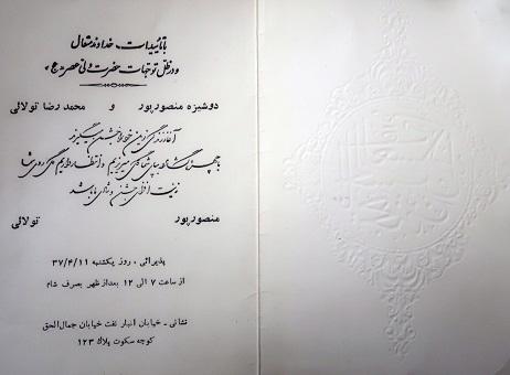 شهید محمدرضا تولایی