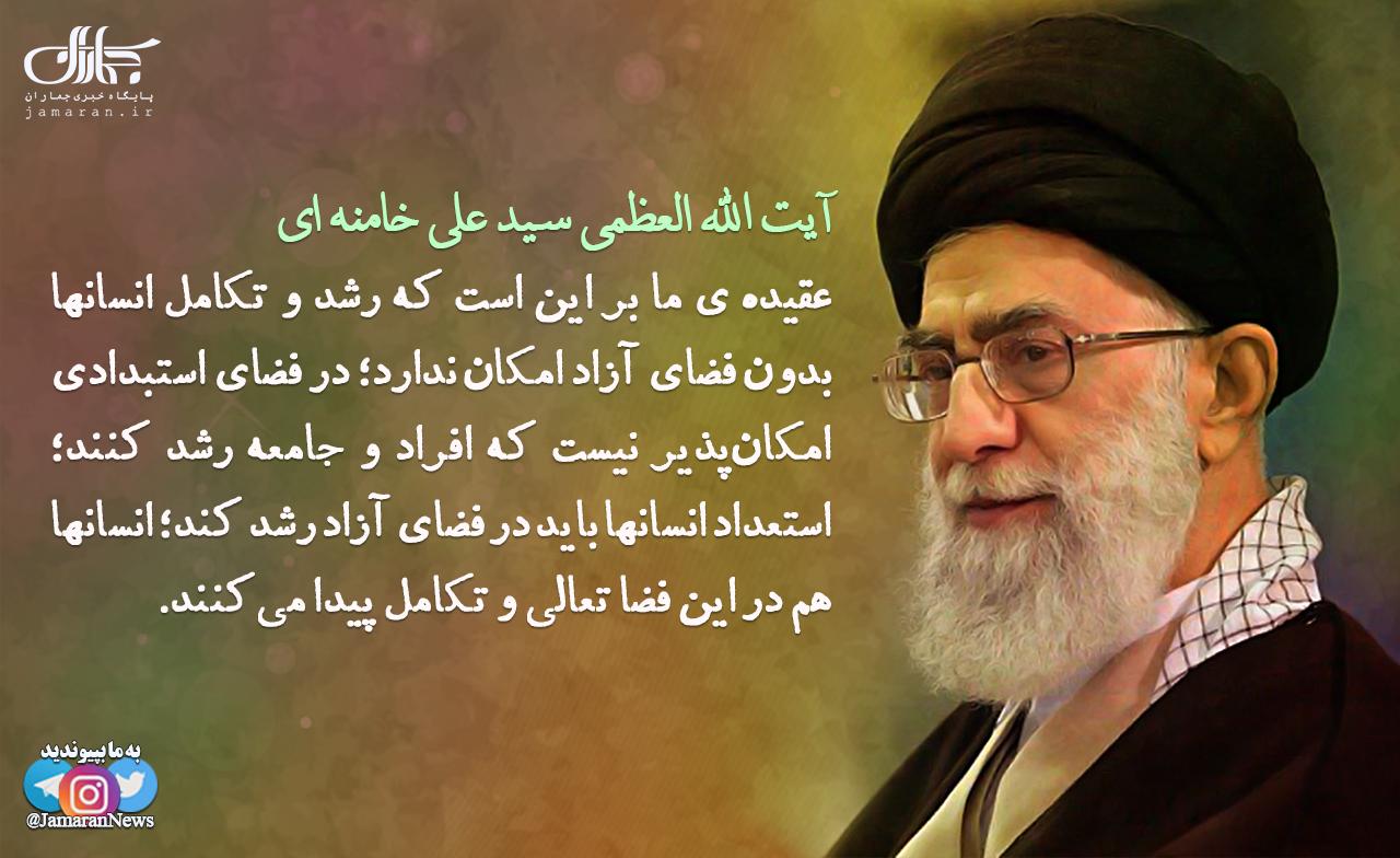 یاران امام؛ آیتالله خامنهای: رشد و تکامل انسانها بدون فضای آزاد امکان ندارد؛ در فضای استبدادی امکانپذیر نیست که افراد و جامعه رشد کنند
