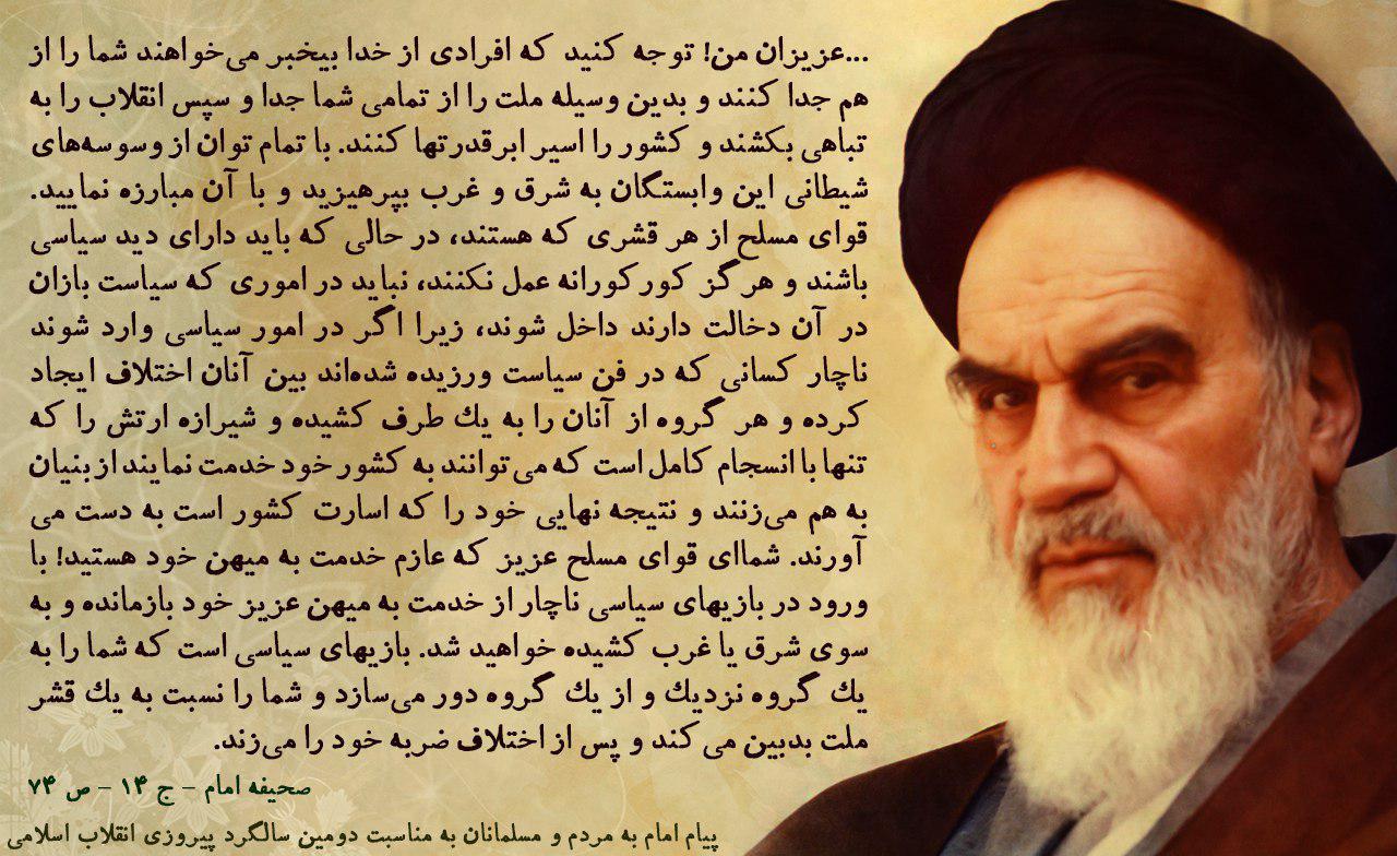 توصیه های مهم امام خمینی به نیروهای مسلح
