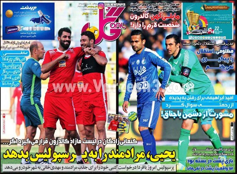 820_Goal-1398-05-24_1565813511