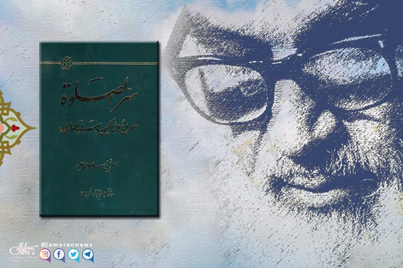کتاب سرالصلواة / امام خمینی