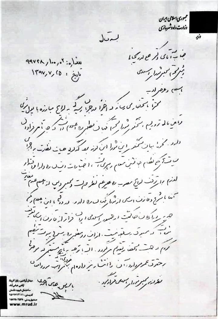 با ارسال نامهای به رئیس مجلس؛ آخوندی خواستار ورود مجلس به اظهارنظر سخنگوی شورای نگهبان شد