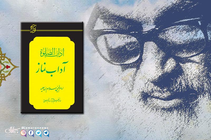 کتاب آداب نماز / امام خمینی