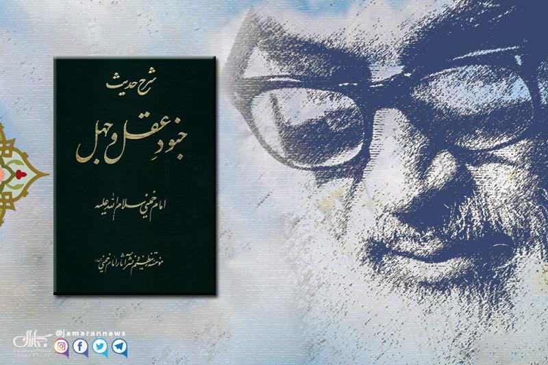 کتاب شرح جنود عقل و جهل / امام خمینی