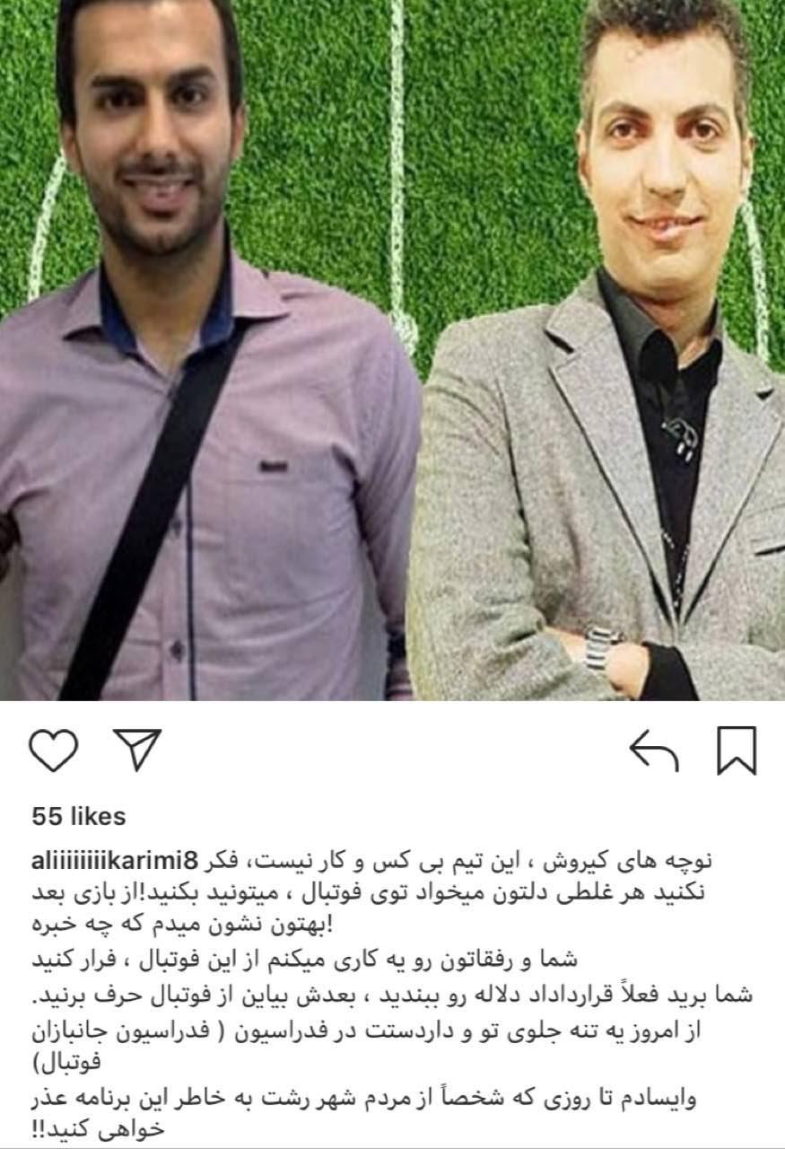 علی کریمی به فردوسی پور: کاری میکنم از این فوتبال فرار کنید