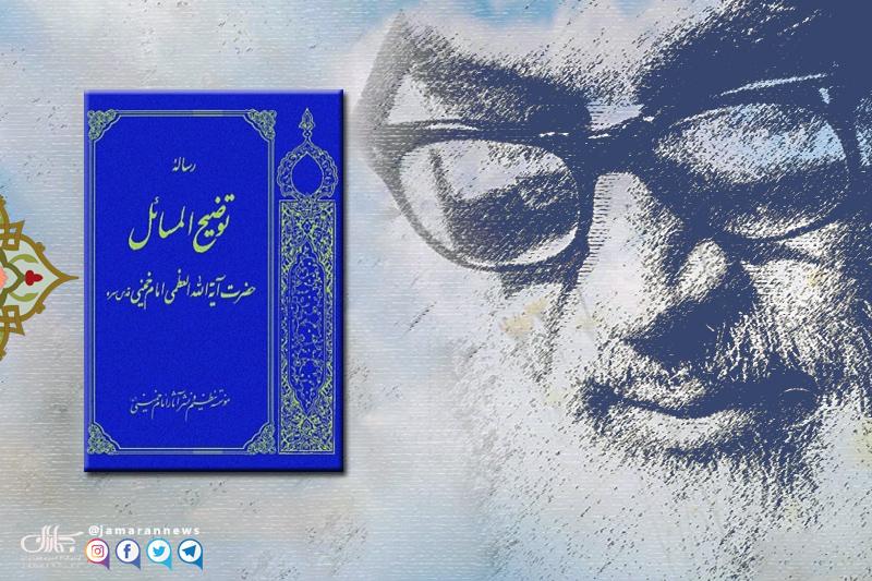 کتاب توضیح المسائل / امام خمینی