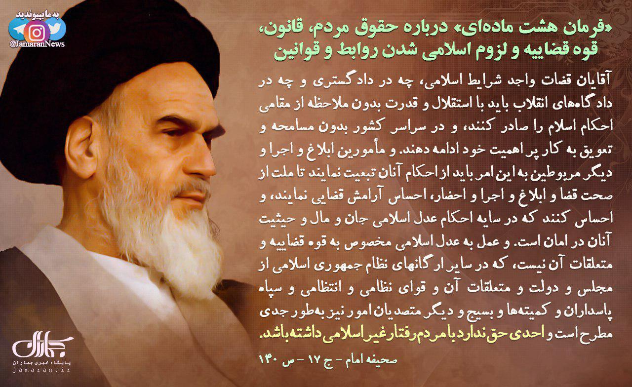 امام خمینی: احدی حق ندارد با مردم رفتار غیر اسلامی داشته باشد