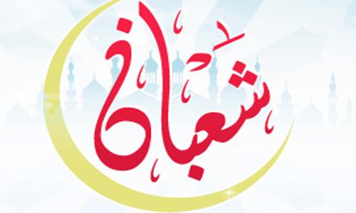 ماه شعبان-اعمال عبادی-سلطان احمدی