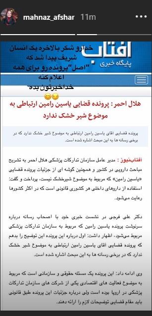 واکنش مهناز افشار به خبری درباره پرونده قضایی همسرش +عکس