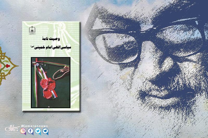 وصیت نامه امام / امام خمینی