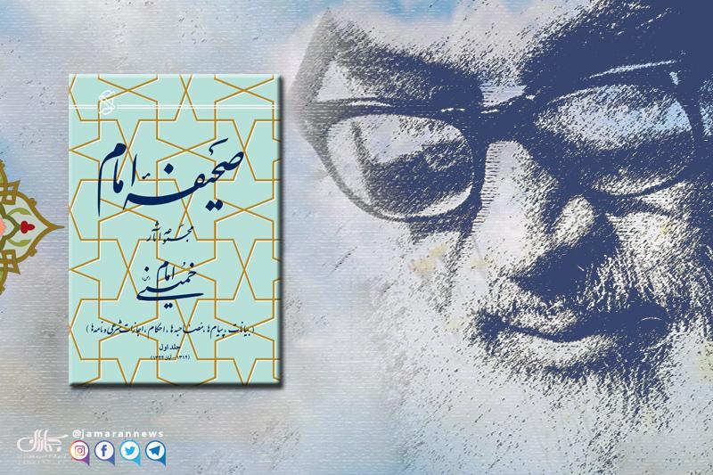 کتاب صحیفه امام / امام خمینی