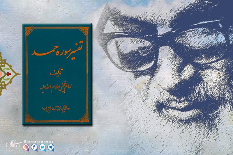 کتاب تفسیر سوره حمد / امام خمینی