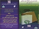 تجلیل و نکوداشت خادمان نشر گیلان در نمایشگاه بین المللی کتاب تهران