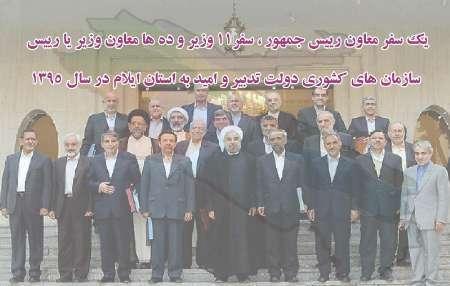 ره آورد سفر بیش از 50 مقام ارشد دولت یازدهم در سال 95   استان ایلام در مسیر توسعه