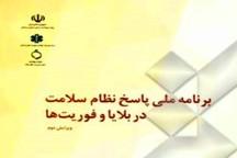 کارگاه آموزشی برنامه ملی نظام سلامت در بلایا و فوریتها در اصفهان برگزار شد
