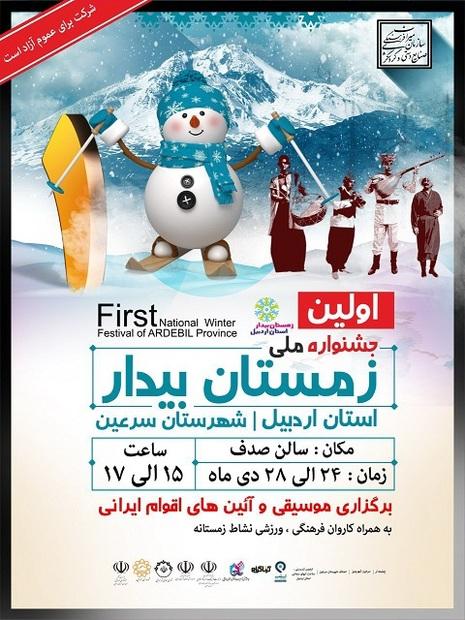 جشنواره اقوام ایرانی در سرعین برگزار می شود