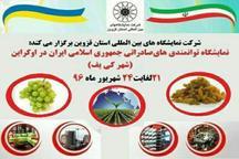 نمایشگاه توانمندی های صادراتی استان قزوین در اوکراین برگزار می شود