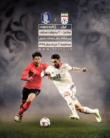 پوستر دیدار دوستانه ایران و کره جنوبی/ عکس