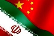 چین: خواستههای مشروع ایران مورد احترام واقع شود