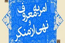 صحت حادثه ضرب و شتم آمر به معروف در محمدیه در دست بررسی است