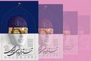 پوستر تئاتر خیابانی رضوی جنوب کرمان رونمایی شد