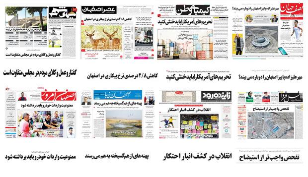 صفحه اول روزنامه های  اصفهان- یکشنبه 25 شهریور