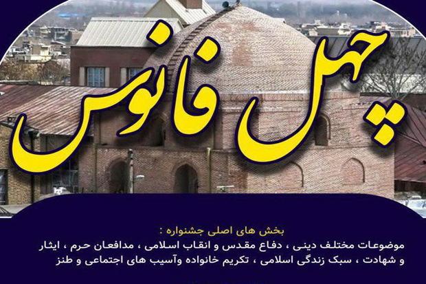 جشنواره تئاتر چهل فانوس در 10 مسجد آذربایجان غربی برگزار می شود