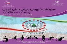 مسابقات ورزشی دانش آموزان در آذربایجان غربی آغاز شد