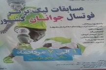 آغاز مسابقات لیگ برتر فوتسال جوانان کشور در سبزوار