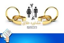 90 زوج ایلامی با مداخله بهزیستی از طلاق منصرف شدند