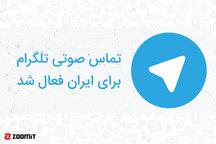 تماس صوتی تلگرام برای کاربران ایران فعال شد!