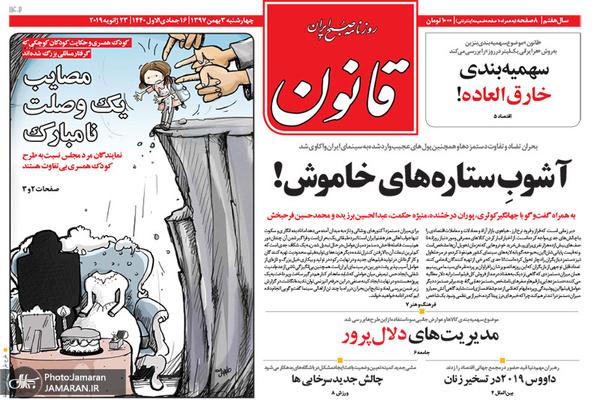 گزیده روزنامه های 3 بهمن 1397