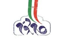 نماینده مجلس: اتحاد عنصر بنیادین گام دوم انقلاب است