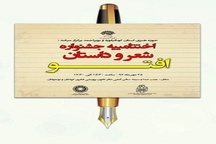 اختتامیه جشنواره استانی شعر و داستان «افتو» در یاسوج برگزار میشود