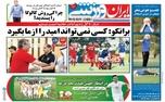 روزنامههای ورزشی بیست و پنجم مهرماه