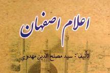 کتاب «اعلام اصفهان» مجموعهای از سرگذشت مشاهیر نصفجهان