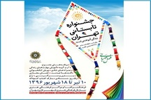 جشنواره تابستانی تهران از  17 تیرماه آغاز می شود