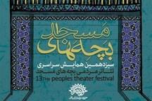 جشنواره تئاتر مردمی بچه های مسجد در قزوین آغاز شد