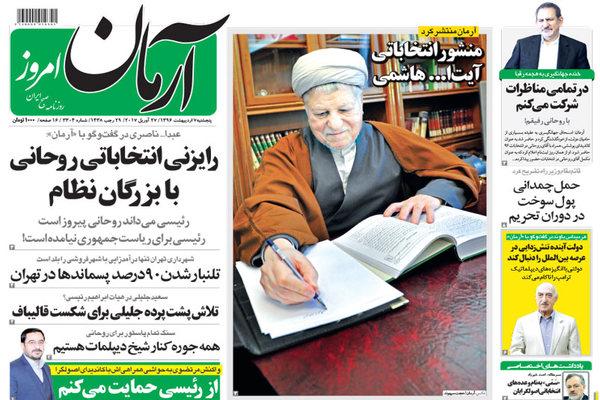 گزیده روزنامه های 7 اردیبهشت 1396