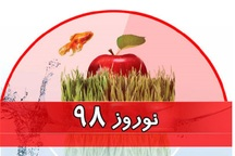 جشن عیدانه در نمایشگاه بین المللی قزوین برگزار می شود
