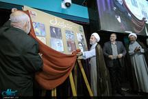 اختتامیه پانزدهمین جشنواره شعر مهر بهمن