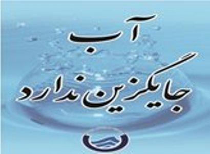 مصرف بهینه لازمه تامین اطمینان بخش آب برای فردیس