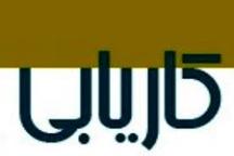 252 مورد اشتغال محقق شده توسط کاریابی ها در محمودآباد